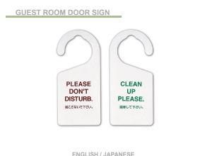 Guest Room Door Sign