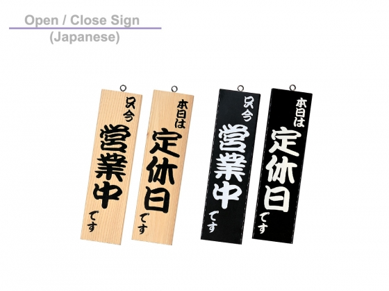 Open / Close Sign